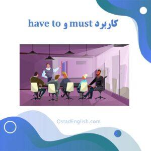 کاربرد must و have to در زبان انگلیسی