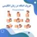 حروف اضافه در زبان انگلیسی | Prepositions