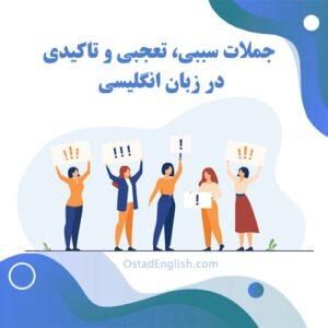 جملات سببی تعجبی تاکیدی در زبان انگلیسی