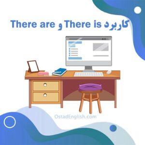 کاربرد there is و there are (وجود دارد، وجود دارند) در زبان انگلیسی