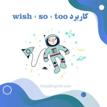 کاربرد too ، so ، wish در زبان انگلیسی