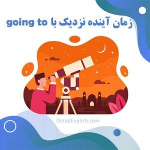زمان آینده نزدیک با going to در زبان انگلیسی