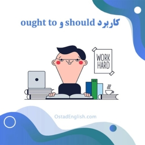 کاربرد should و ought to در زبان انگلیسی