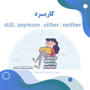 کاربرد still ، anymore ، either ، neither در زبان انگلیسی