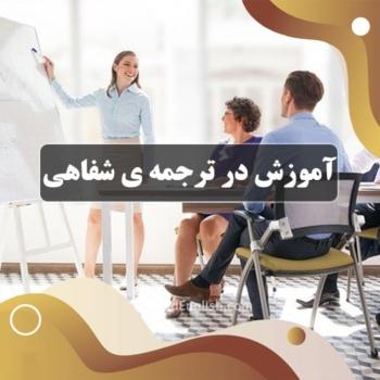 آموزش در ترجمه ی شفاهی