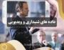 داده های شنیداری و ویدیویی در پژوهش زبان شناسی