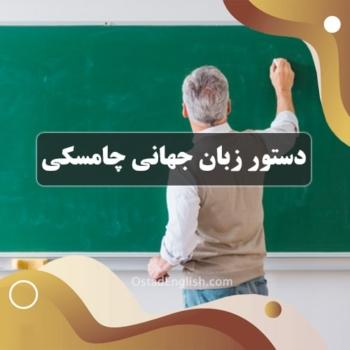 دستور زبان جهانی چامسکی