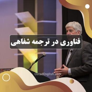 کاربرد فناوری در ترجمه شفاهی