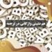 هم نشینی واژگانی در ترجمه