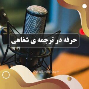 حرفه در ترجمه ی شفاهی