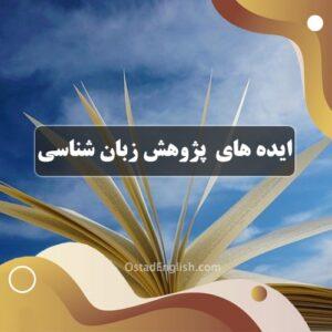 موضوعات بنیادی و ایده هایی برای پژوهش زبان شناسی