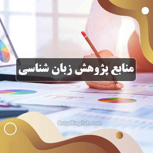منابع مفید جهت پژوهش در زمینه ی زبان شناسی
