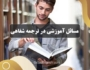 آموزش و مسائل آموزشی در ترجمه شفاهی
