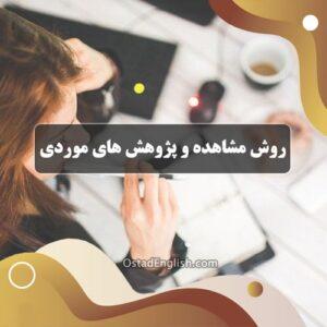 روش مشاهده و پژوهش های موردی زبان شناسی