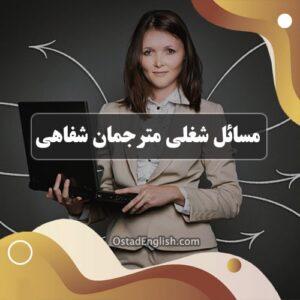 مسائل شغلی مترجمان شفاهی