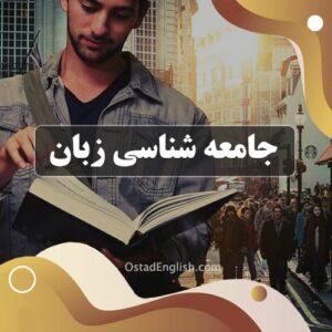 جامعه شناسی زبان