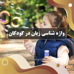 واژه شناسی و گفتار شناسی زبان در کودکان