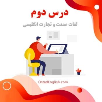 درس دوم لغات صنعت و تجارت زبان انگلیسی