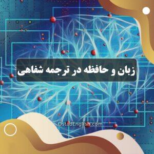 زبان و حافظه در ترجمه شفاهی
