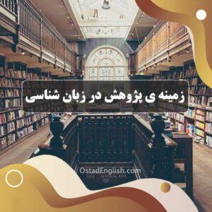 زمینه پژوهش و موضوعات قابل پژوهش در زبان شناسی