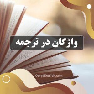 واژگان در ترجمه و کاربرد و تجزیه واژگان در ترجمه ها
