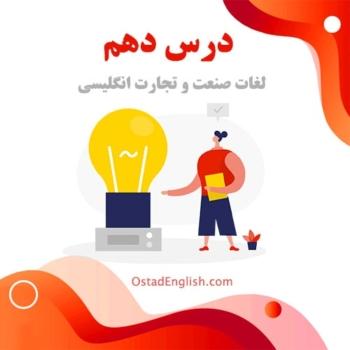 درس دهم لغات صنعت و تجارت زبان انگلیسی