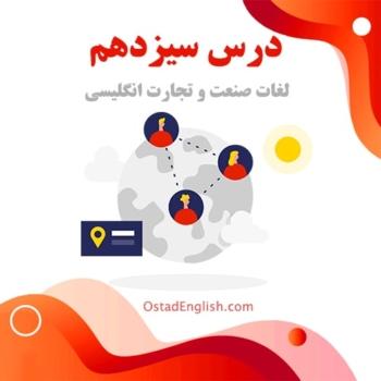 درس سیزدهم لغات صنعت و تجارت زبان انگلیسی
