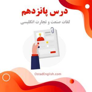 درس پانزدهم لغات صنعت و تجارت زبان انگلیسی