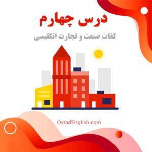 درس چهارم لغات صنعت و تجارت زبان انگلیسی