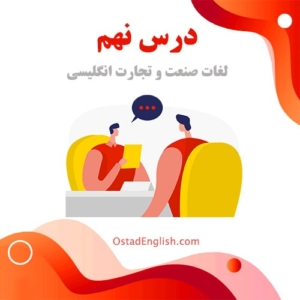 درس نهم لغات صنعت و تجارت زبان انگلیسی