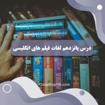 درس پانزدهم لغات فیلم های زبان انگلیسی