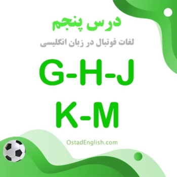 درس پنجم لغات فوتبال زبان انگلیسی