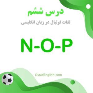 درس ششم لغات فوتبال زبان انگلیسی