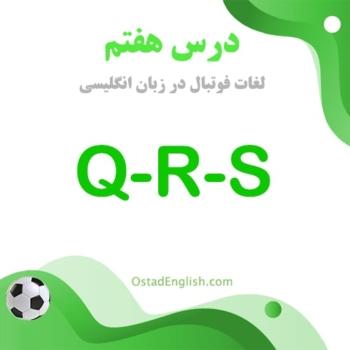 درس هفتم لغات فوتبال زبان انگلیسی