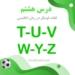 درس هشتم لغات فوتبال زبان انگلیسی