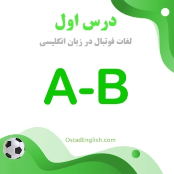 درس اول لغات فوتبال زبان انگلیسی
