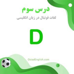 درس سوم لغات فوتبال زبان انگلیسی