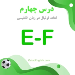 درس چهارم لغات فوتبال زبان انگلیسی