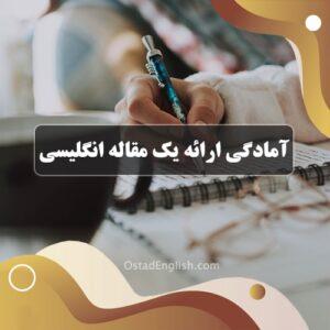 آمادگی برای ارائه یک مقاله به زبان انگلیسی