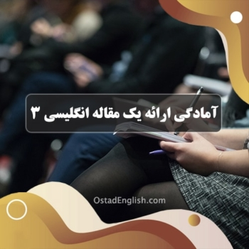 آمادگی برای ارائه یک مقاله به زبان انگلیسی ۳