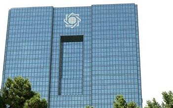 آموزش زبان انگلیسی از طریق اخبار-Central Bank of Iran بانک مرکزی ایران
