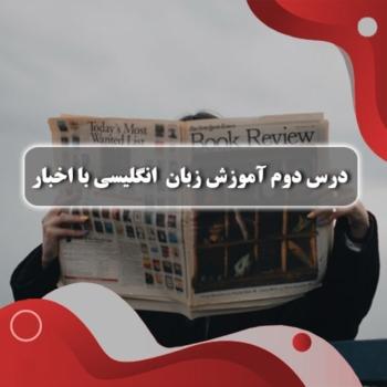 درس دوم آموزش زبان انگلیسی از طریق اخبار