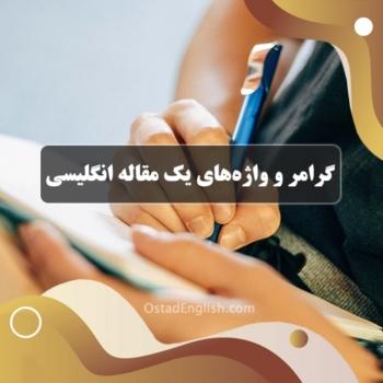 گرامر و واژههای یک مقاله به زبان انگلیسی