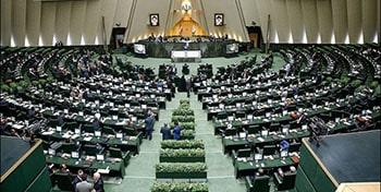 آموزش زبان انگلیسی از طریق اخبار-Iran MPs-نمایندگان مجلس ایران