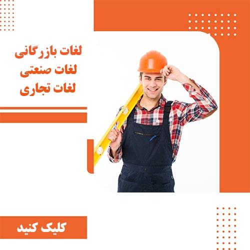 آموزش لغات تجاری