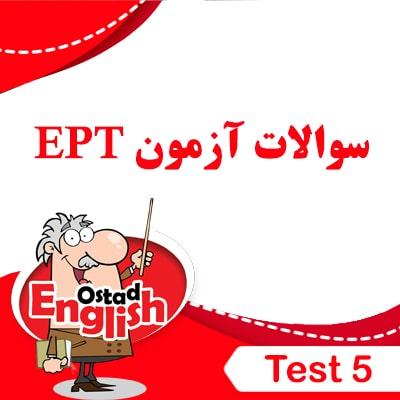 سوالات آزمون EPT اردیبهشت ماه 1398 همراه با پاسخ