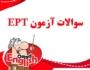 آزمون EPT خرداد ماه 1398