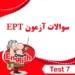 بخش ۷ سوالات آزمون EPT