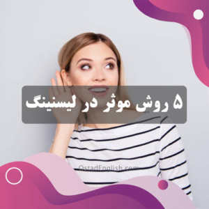تقویت مهارت شنیداری زبان انگلیسی