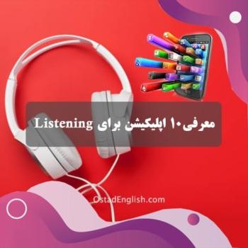 10 اپلیکیشن برای تقویت مهارت شنیداری Listening